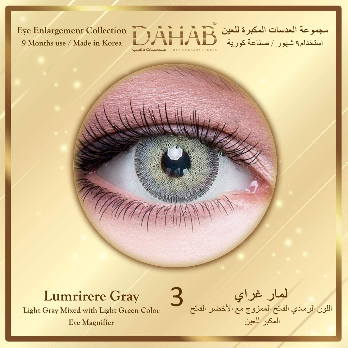 Dahab Lumirere Gray Contact Lenses, Unisex Dahab Cosmetic Contact Lenses, Nine Months Disposable- Eye Enlargement Collection, Lumirere Gray Color