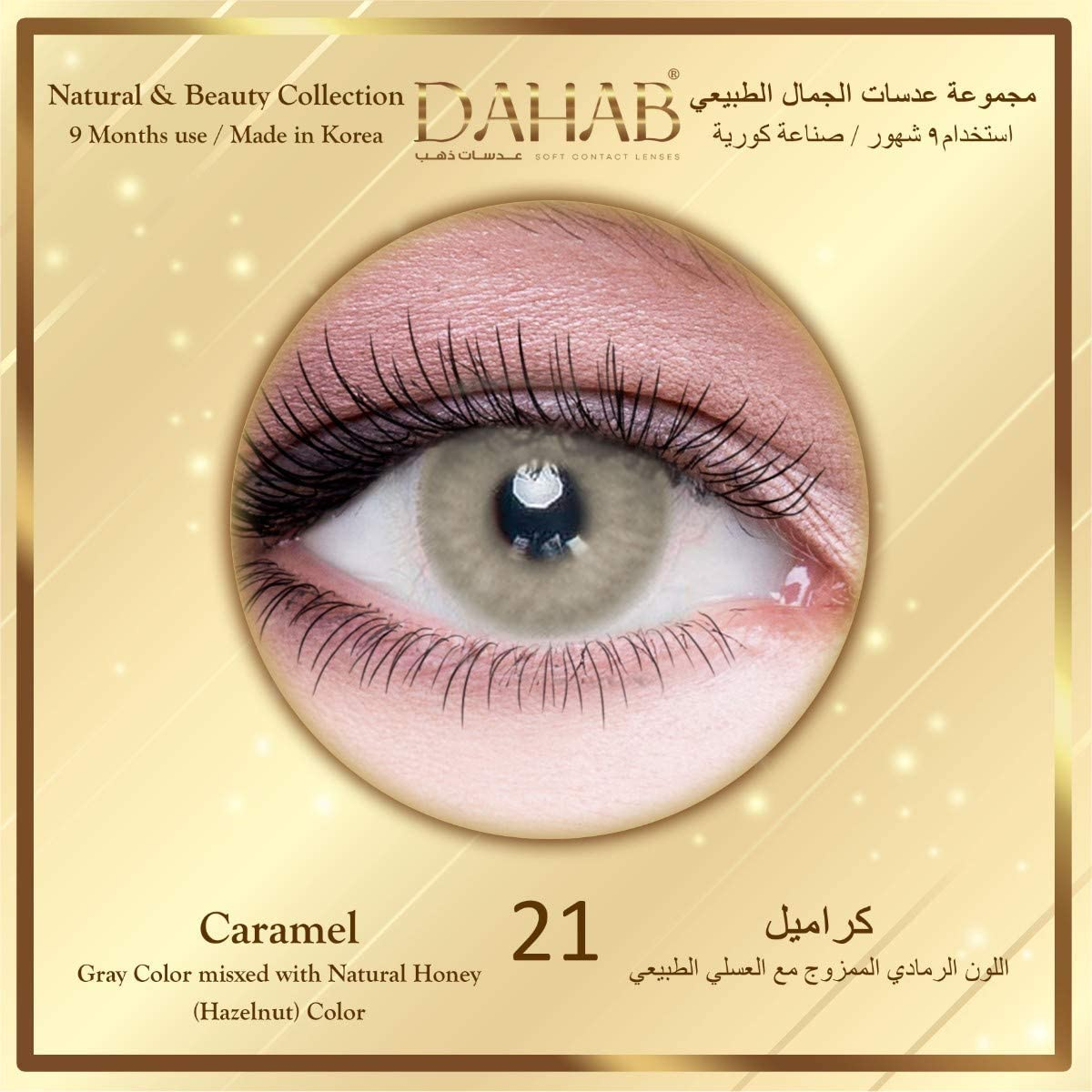 Dahab Caramel Contact Lenses, Unisex Dahab Cosmetic Contact Lenses, 9 Months Disposable- Natural and Beauty Collection, Caramel (Gray Color)